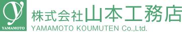 株式会社山本工務店